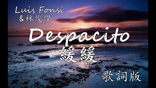【歌詞版】Despacito 緩緩 (Mandarin Version) Luis Fonsi & JJ Lin 林俊傑