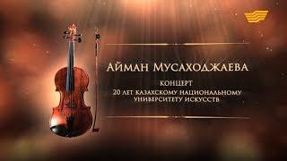 Айман Мусаходжаева. Концерт «20 лет Казахскому национальному университету искусств»