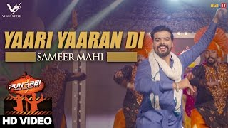 Yaari Yaaran Di  Sameer Mahi Prince Of Bhangra  Punjabi Music Junction 2017  VS Records