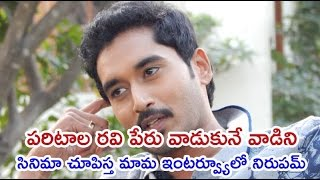 actor nirupam full interview with cinema chupistha mama youtube channel