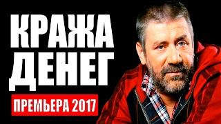 """ПРЕМЬЕРА 2017 """"Кража денег"""" фильмы про криминал, детектив 2017"""