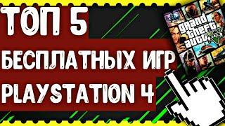 🎮ТОП 5 БЕСПЛАТНЫХ ИГР НА PLAYSTATION 4 (PS4)
