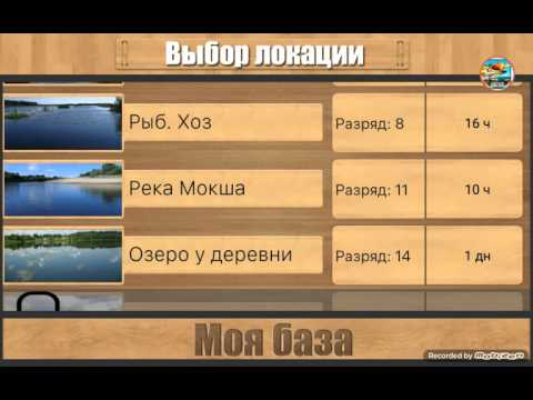РЕАЛЬНАЯ РЫБАЛКА на андроид ( Амур и Буффало)