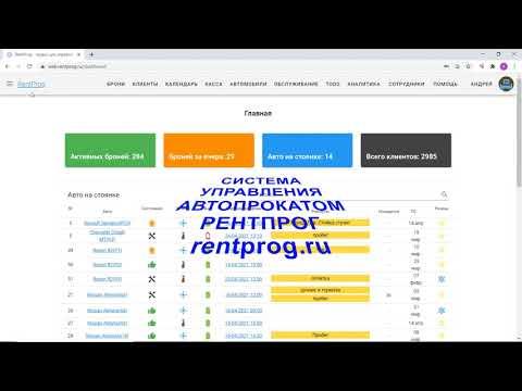 Видеообзор РентПрог