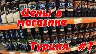 Турция – цены в магазинах, долмуши Мармариса, прогулка по улицам