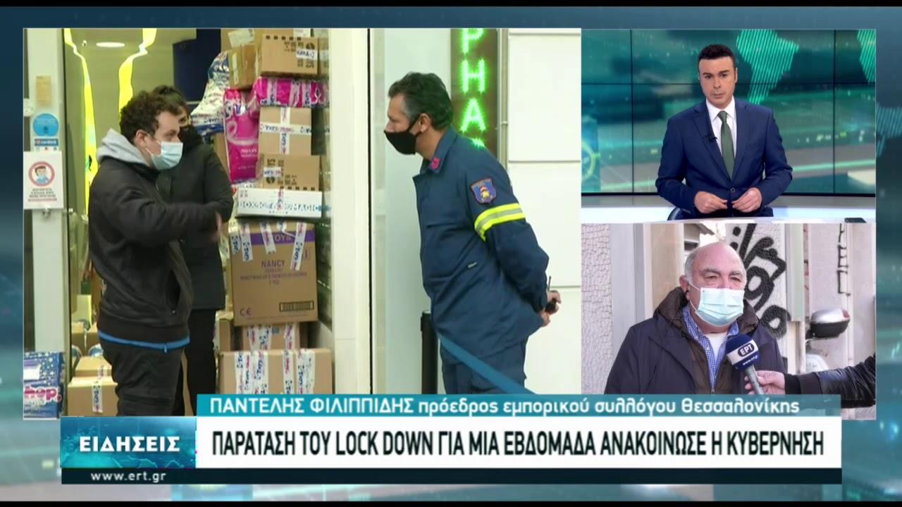 Π. Φιλιππίδης: Αιφνιδιάστηκαν με το ολικό lockdown οι έμποροι της Θεσσαλονίκης | 02/01/2021 | ΕΡΤ