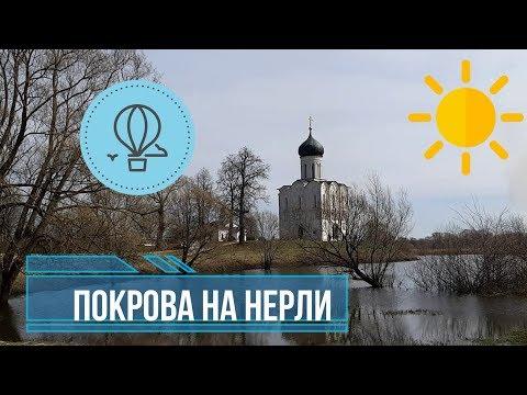 Покрова на Нерли /Путешествия /Достопримечательности России.