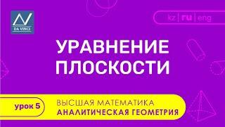 Аналитическая геометрия, 5 урок, Уравнение плоскости фото