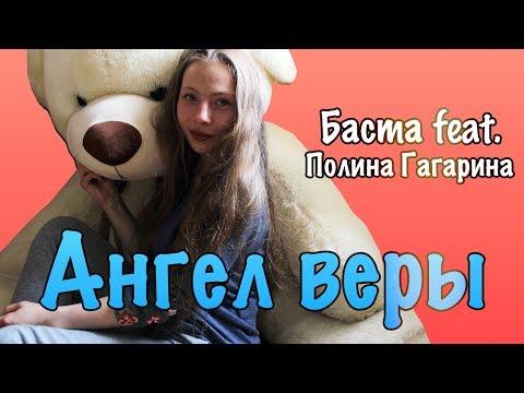 Баста feat. Полина Гагарина – Ангел веры(cover)