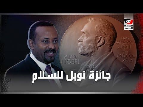 لماذا نال رئيس وزراء إثيوبيا آبي أحمد على جائزة نوبل؟