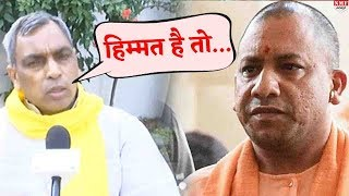 Allahabad का नाम बदलने वाले Yogi को Rajbhar का Challenge !