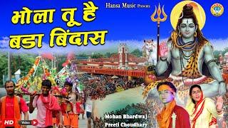 सावन स्पेशल भजन 2020 - भोला तू है बड़ा बिंदास -Lord Shiv Bhajan - Preeti Choudhary & Mohan Bhardwaj - Download this Video in MP3, M4A, WEBM, MP4, 3GP