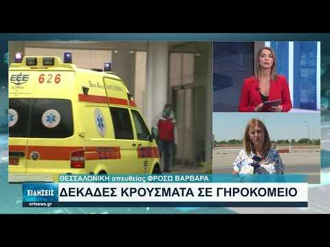 Τριάντα κρούσματα σε γηροκομείο της Θεσσαλονίκης | 27/08/2021 | ΕΡΤ