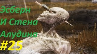 Skyrim Reloaded #25 Эсберн Стена Алдуина | Сборка 400+ модов / Tetrachromatic ENB