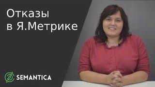 Отказы в Яндекс.Метрике: что это такое и как ими управлять | SEMANTICA