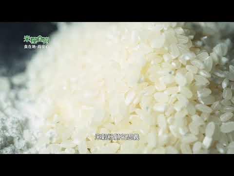 米糧食尚01 屏東農產公司