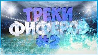 ТРЕКИ ФИФЕРОВ #2