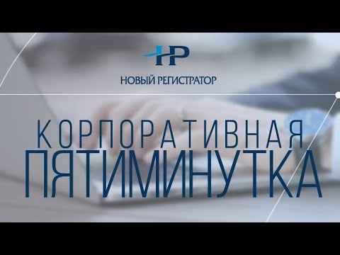 Проблема формирования ревизионной комиссии в связи с вычетом голосов членов органов управления АО