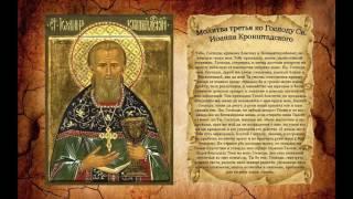 Молитва третья ко Господу Св. Иоанна Кронштадского