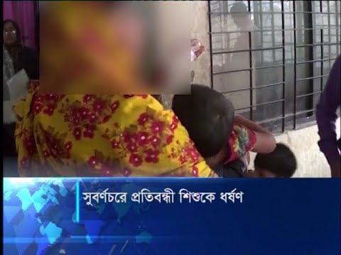 নোয়াখালীতে এক মানসিক ও শারিরীক প্রতিবন্ধী শিশুকে ধর্ষণ | ETV News