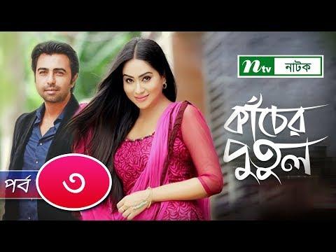 Kacher Putul | কাঁচের পুতুল | EP 03 | Apurba | Mamo | Nabila | Tasnuva Elvin | NTV