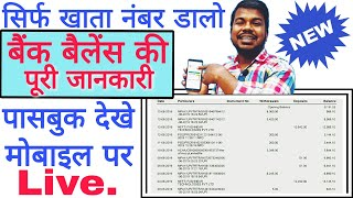 Sirf Account number se bank balance kgate ka check kare | kisi bhi bank ka balance check kare kaise