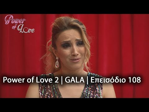 Power of Love 2 | GALA | Επεισόδιο 108