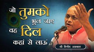 Jo Tumko Bhul Jaaye O Dil Kahan Se Lau Bhajan By Shri Vinod Ji Agarwal