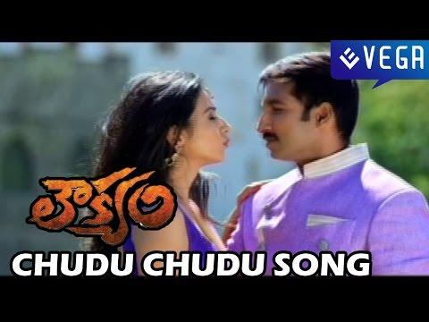 Loukyam Movie - Chudu Chudu Song - Gopichand, Rakul Preet Singh