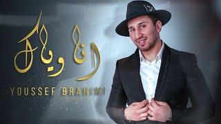 Youssef Brahimi - ANA WYAK | يوسف براهيمي - أنا وياك [Official Music Video]