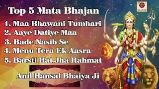 Top 5 Mata Bhajan !! Bhajan By Anil Hanslas Bhaiya Ji