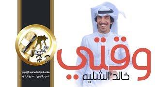 تحميل اغاني شيلة وقتي   كلمات احمد البطحاني   اداء خالد الشليه    النسخة الرسمية MP3