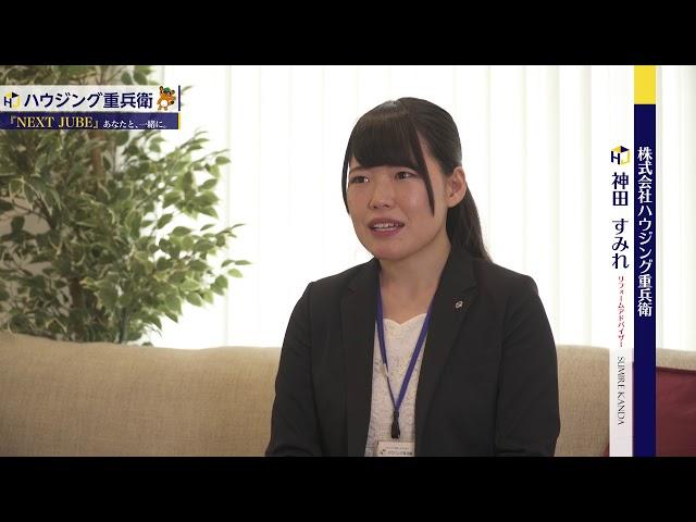 ハウジング重兵衛 採用 社員インタビュー 神田さん