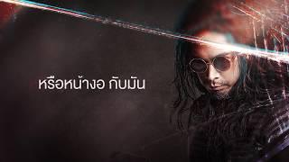 กระจกเงา - แทน Ultra Chuadz (โปรเจค เพลงเรื่องใหญ่) [Official Lyrics Video]