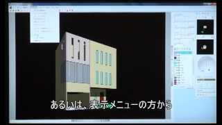 Piranesi6.1動画住宅外観パース作成1-1