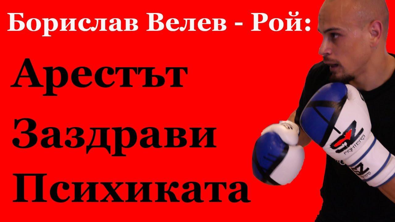 Българският Тайсън Борислав Велев: До края на 2022 ще съм еврошампион!