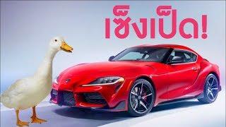 ทำไมคนรักรถเซ็งเป็ดกับ Toyota Supra ทั้งที่เพิ่งเปิดตัว