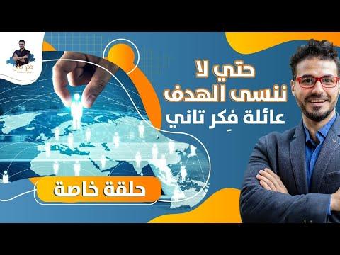فِكر تاني/ حتي لاننسي لعائلة فكر تاني _ د كريم علي