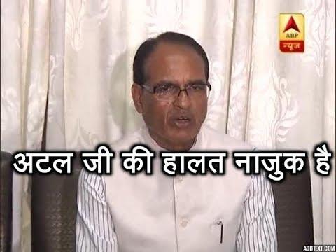 अटल बिहारी वाजपेयी: मैं प्रार्थना करता हूँ उनकी स्थिति में सुधार करता है यही कारण है कि: शिवराज सिंह   ABP न्यूज़