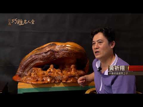 三義巧雕名人堂-木雕師 黃國男