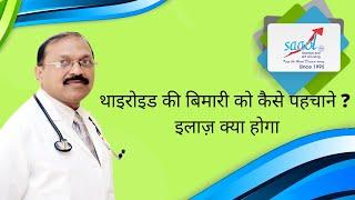 Thyroid -- Know the disease & treatment   By Dr. Bimal Chhajer   Saaol