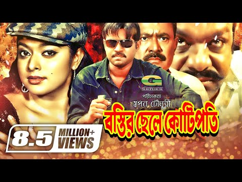 Bostir Chele Kotipoti | বস্তির ছেলে কোটিপতি | Full Movie | ft Kazi Maruf , Sahara , Shakiba |1080p