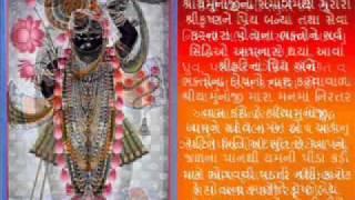 Matravad Shri Yamunashtak With Lyrics