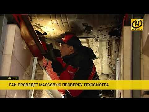 В Беларуси инспекторы ГАИ начинают массовую проверку техосмотра