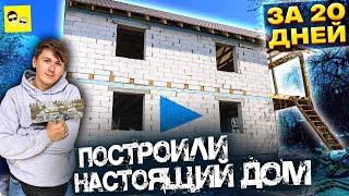 ПОСТРОИЛИ НАСТОЯЩИЙ ДОМ - DIY