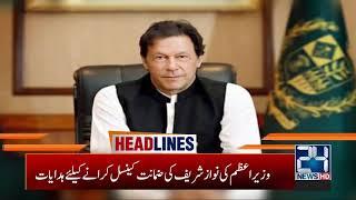 1am News Headlines | 21 Jan 2020 | 24 News HD