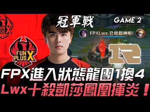 FPX vs RNG FPX進入狀態龍團1換4 Lwx十殺凱莎鳳凰揮炎!Game 2