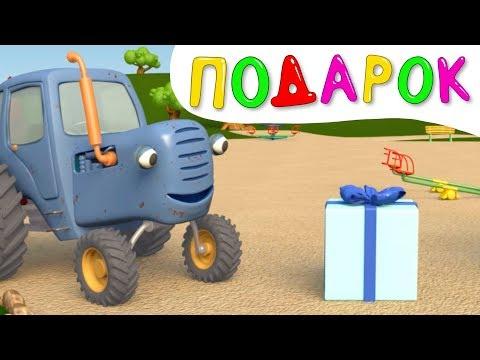Синий трактор - ПОДАРОК - учимся считать запоминаем цвета - развивающие мультики про машинки (видео)