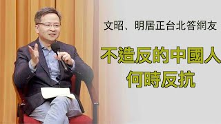 文昭、明居正台北答網友尖銳提問:餓死不造反的中國人何時反抗?(20200121)