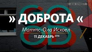 Церковь «Слово жизни» Москва. Воскресное богослужение, Маттс-Ола Исхоел 11.12.16